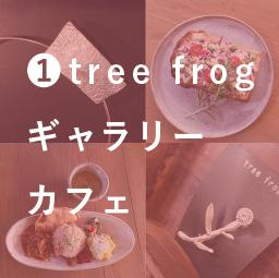 tree frog ギャラリーカフェ
