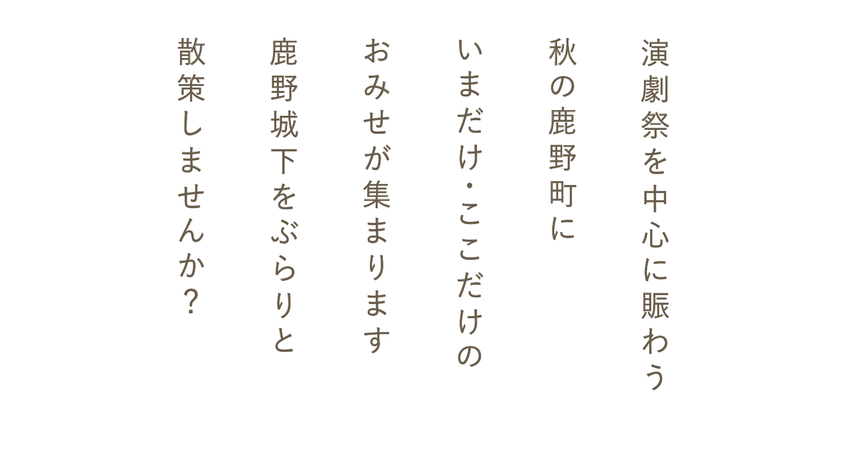 まちみせ_TOP_紹介文